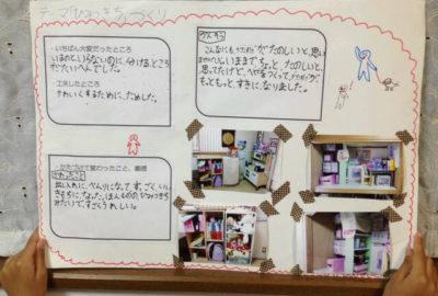 14大阪府 小学3年M.Yちゃん