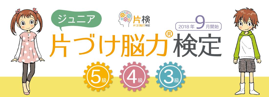 片づけ脳力検定 一般社団法人日本ライフオーガナイザー協会