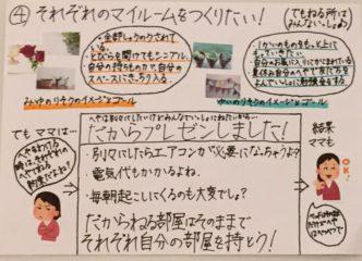 119_5縣 未夢・結衣