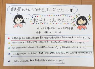103_1横田万葉