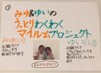 119_2縣 未夢・結衣